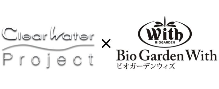 BioGardenWithと業務提携