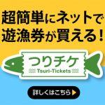 tsuri_tickets_a_big