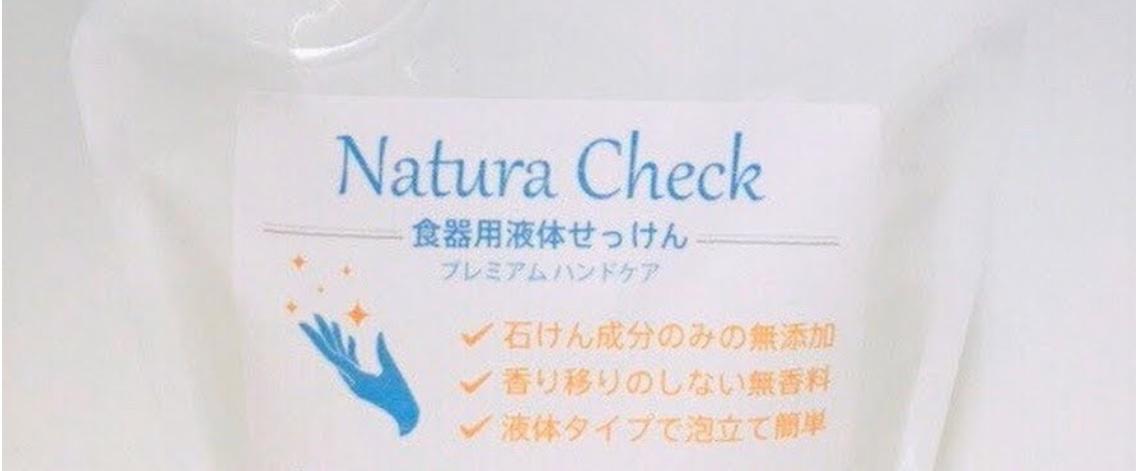 【カワサポ】環境と手肌に優しい食器洗剤を作るクラウドファンディング