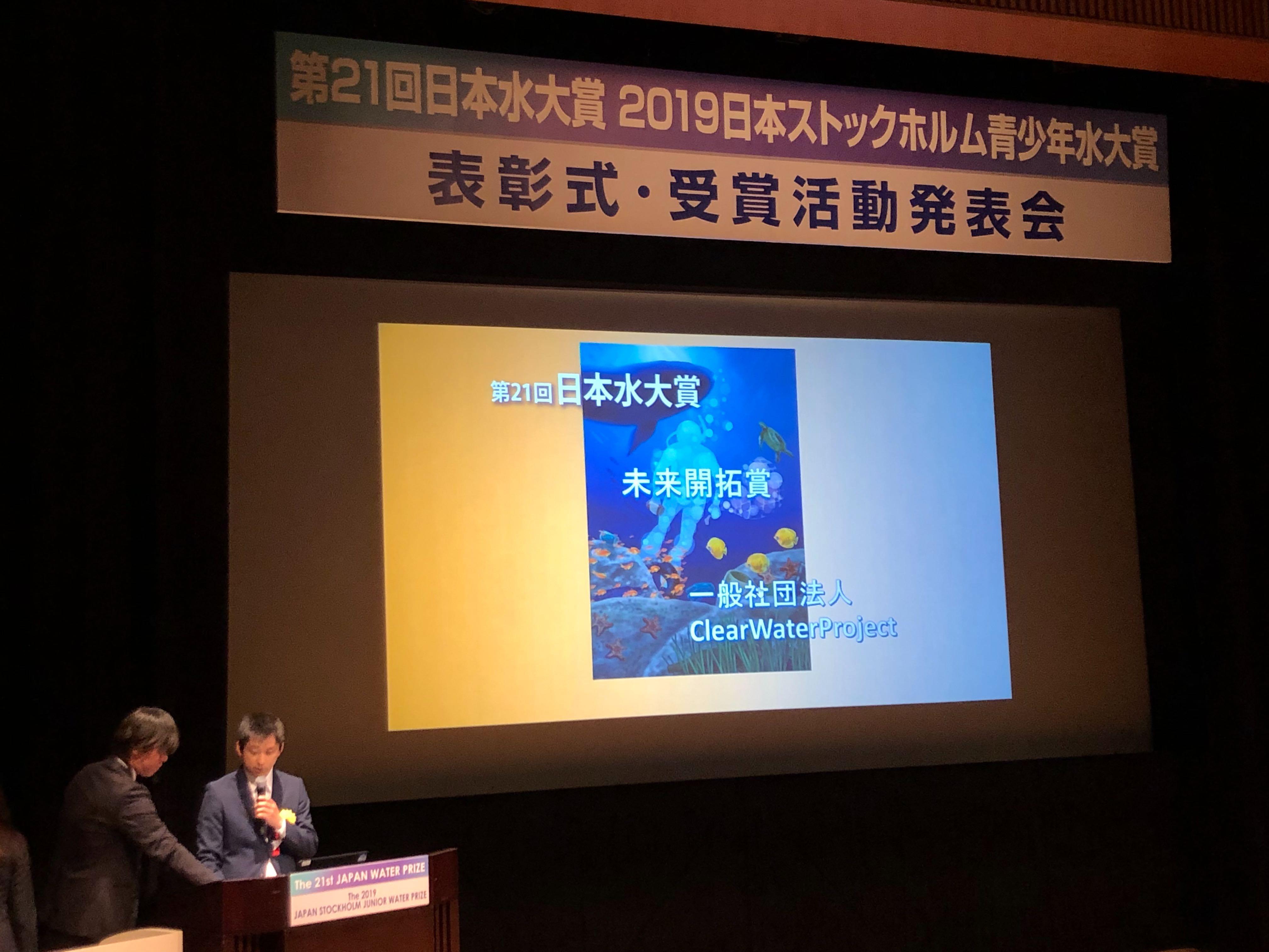 日本水大賞 未来開拓賞 授賞式