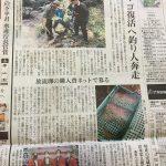 20200911中日新聞掲載_段戸川